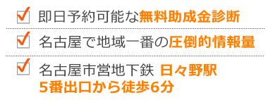 即日予約可能な無料助成金診断 名古屋で地域一番の圧倒的情報量 名古屋市営地下鉄 日々野駅5番出口から徒歩6分