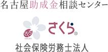 名古屋助成金相談センター 社会保険労務士法人