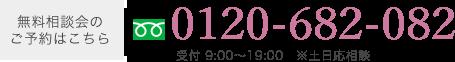 無料相談会のご予約はこちら 0120-682-082 受付 9:00~19:00 ※土日応相談