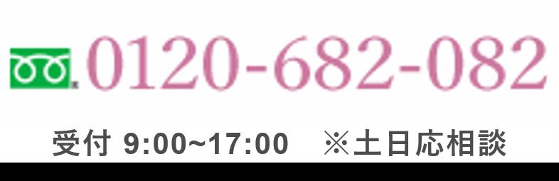 0120-682-082 受付 9:00~18:00 ※土日応相談
